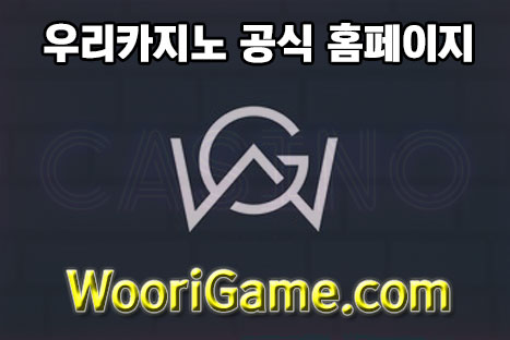 woorigame.com
